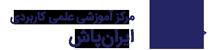 دانشگاه ایرانپاش